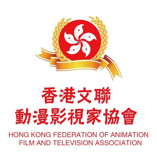 香港文联动漫影视家