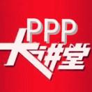 PPP大讲堂