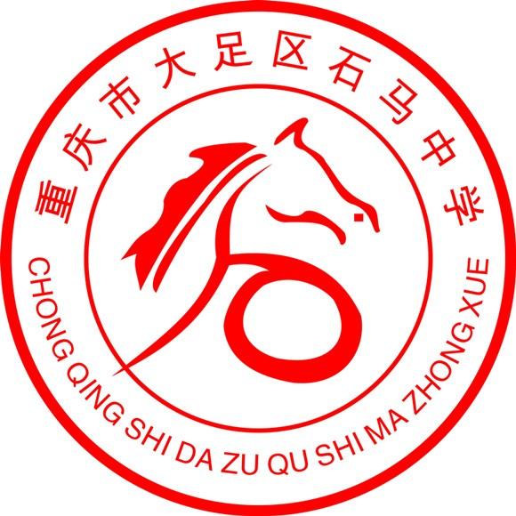 重庆市大足区石马中学