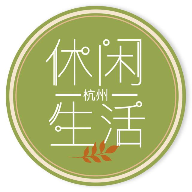 杭州休闲 生活