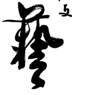 上海市文艺培训指导中心