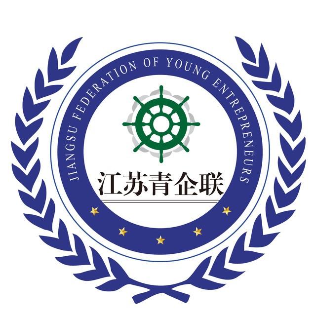 江苏省青年企业家联合会