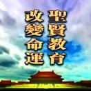 传统文化论坛