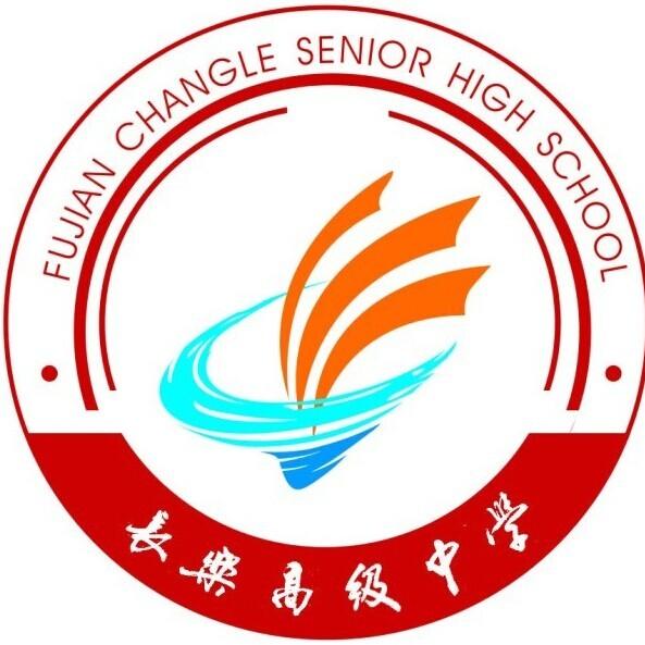 福建省长乐高级中学