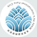 何晟铭国际后援会