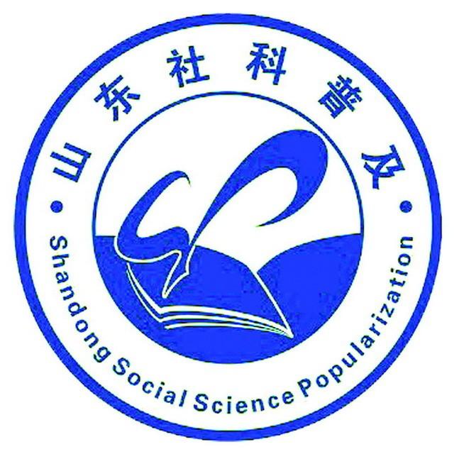 山东省社会科学界联合会