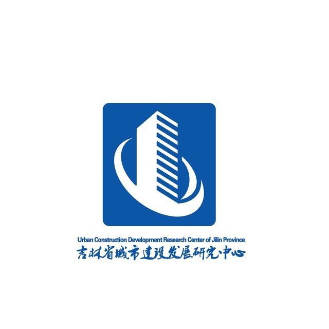 吉林省城市建设发展研究中心