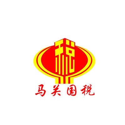 云南省马关县国家税务局