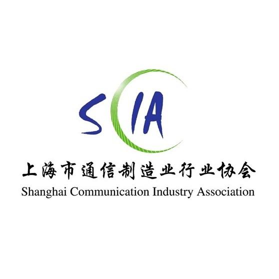 上海市通信制造业行业协会