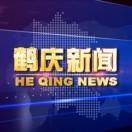 鹤庆县广播电视台