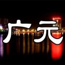 广元资讯网