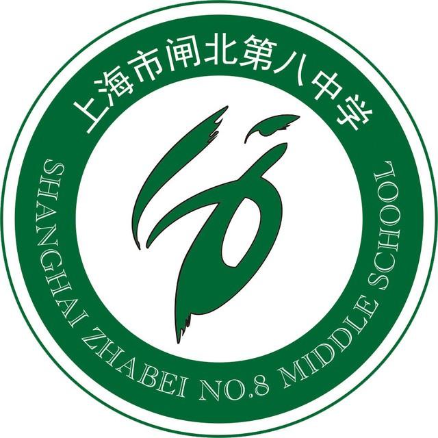上海市闸北第八中学