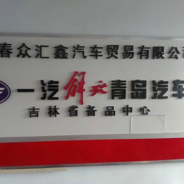 一汽解放青岛吉林省备品中心