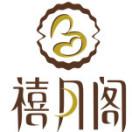 北京禧月阁母婴护理中心