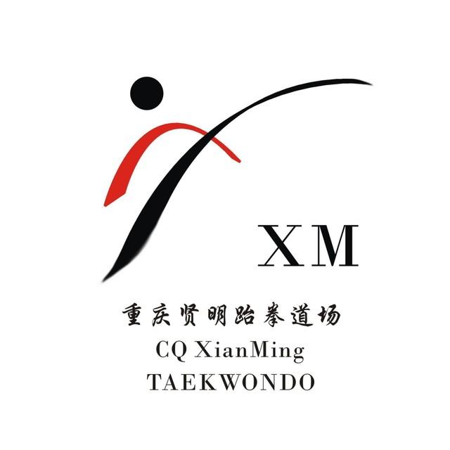 重庆市贤明跆拳道训练中心