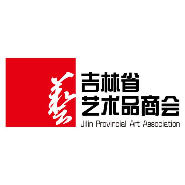 吉林省艺术品商会