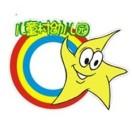 儿童村幼儿园