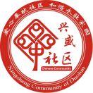 多伦县兴盛社区便民服务平台