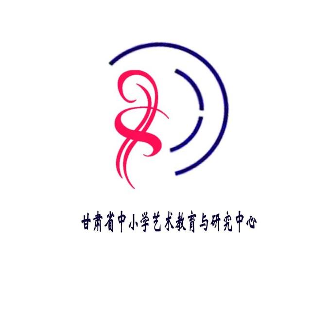 甘肃省中小学艺术教育与研究中心