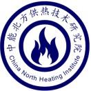 中能北方供热技术研究院