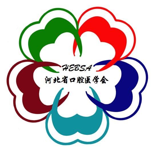 河北省民营口腔2016筹委会