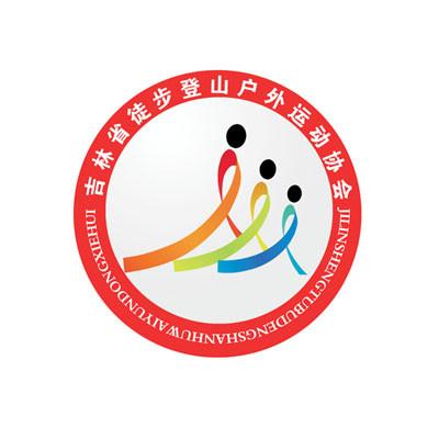 吉林省徒步登山户外运动协会