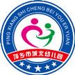 萍乡市城北幼儿园