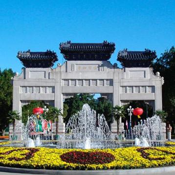 北京市中山公园保卫科