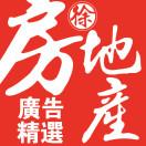 徐州房地产广告精选
