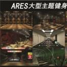 Ares大型主题健身俱乐部