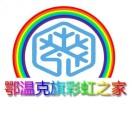 鄂温克旗彩虹之家