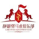 静湖驿马术俱乐部