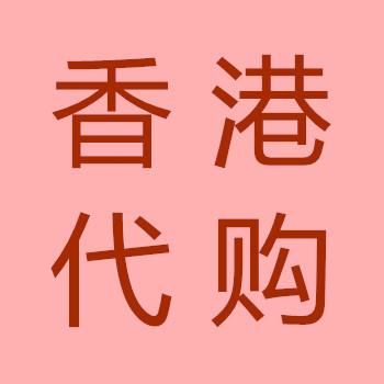 微米香港代
