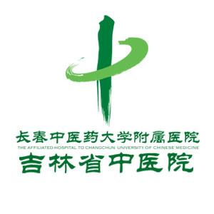 吉林省中医院甲状腺科