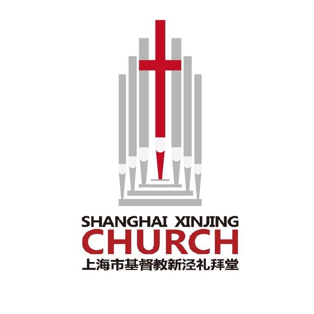 上海市基督教新泾礼拜堂