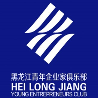 黑龙江省青年民营企业家商会