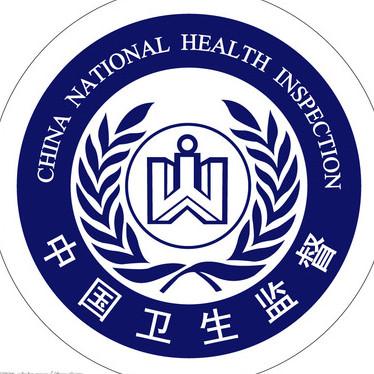 北京市石景山区卫生监督所
