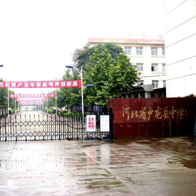 河北省卢龙县中学