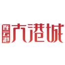 连云港大港城微信头像