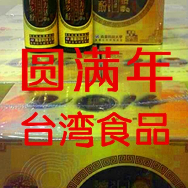 圆满年台湾食品行
