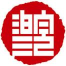 安徽省书法家协会