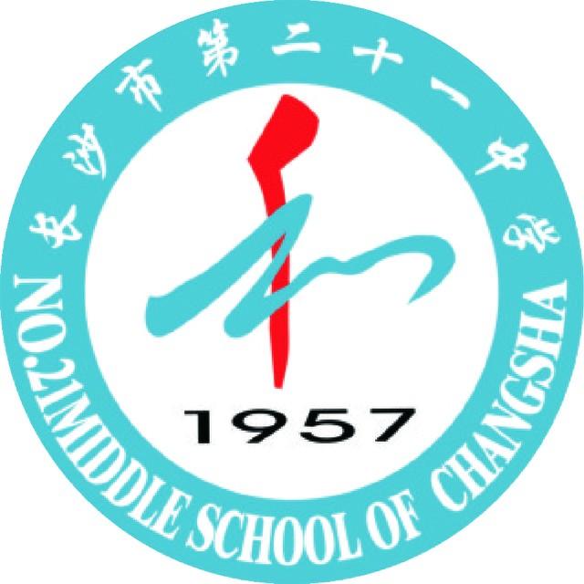 湖南省长沙市第二十一中学