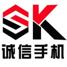 SK诚信手机