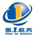 CTN第一税务