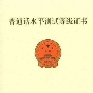 河南省普通话水平测试