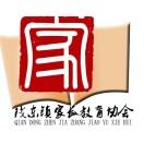 钱东镇家长教育协会
