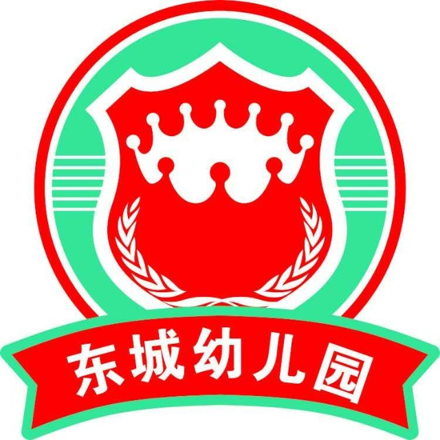 重庆市大足区东城幼儿园