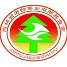 吉林省老龄事业发展基金会