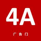 4A广告门