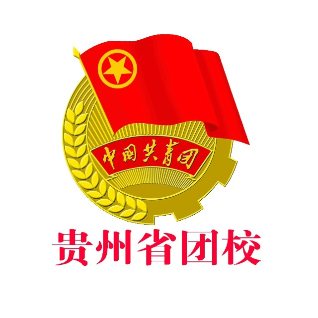 贵州省团校